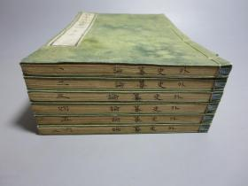 和刻本   《日本外史纂论》 6册全    明治十年(1877年)