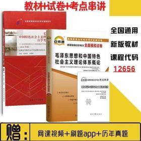 毛泽东思想和中国特色社会主义理论体系概论自学考试学习读本