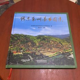 黔东南州县乡图集