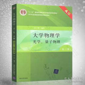 """大学物理学(第3版)(A版)(光学、量子物理)/""""十二五""""普通高等教育本科国家级规划教材"""
