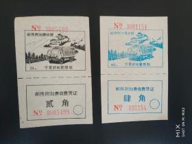 宁夏邮电管理局邮件附加费收费凭证(两枚一组)