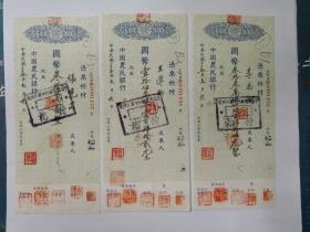 """民国35年农民银行支票3张一组-""""中宁分理处""""3张连号。请见图片。"""