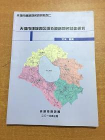 天津市环城四区环外道路地名规划 文本 图集