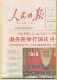 人民日报 2013年10月1日【原版生日报】国庆节/广告:飞天