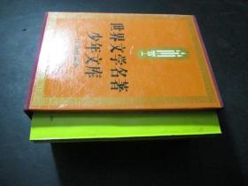 世界文学名著少年文库(全10册现存8册) 如图所示