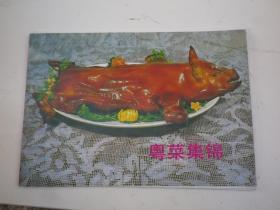 粤菜集锦12张