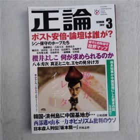 正论2017年第3期(日文原版杂志/最佳日语阅读资料最好日语学习资料)