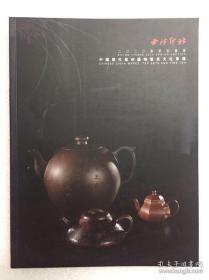 西泠印社2020年春季拍卖会 中国历代紫砂器物暨茶文化专场