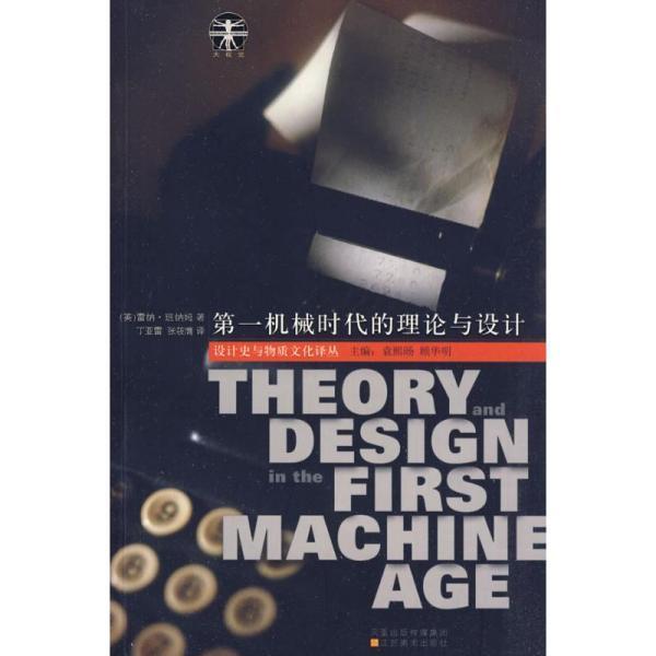 第一机械时代的理论与设计