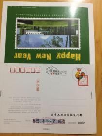 中国邮政贺年卡票样