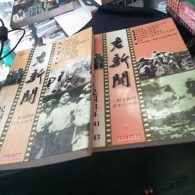 民国旧事1941-1943+1947-1949两本合售 品如图