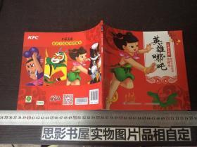 雄哪咤 上海美影新春手绘故事珍藏版