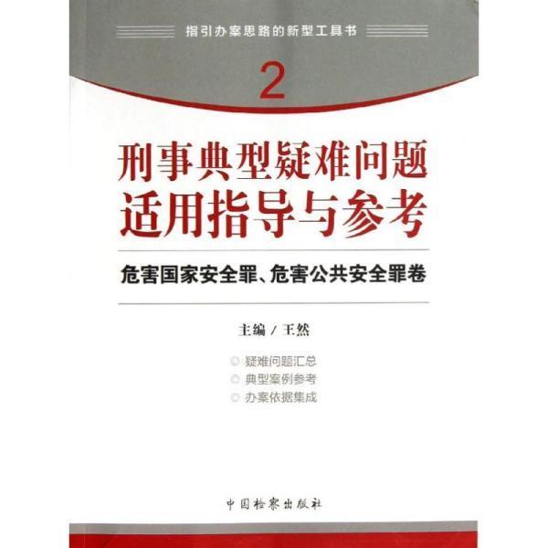 指引办案思路的新型工具书2·刑事典型疑难问题适用指导与参考:危害国家安全罪、危害公共安全罪卷