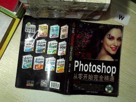 中文版Photoshop 从零开始完全精通