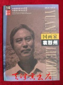 国画家袁烈州(艺术家名片图册)