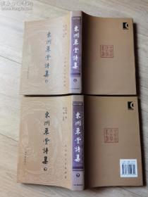 东洲草堂诗集(全二册) 06年一版一印精装