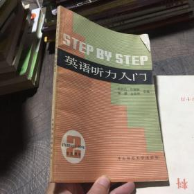英语听力入门。第二册
