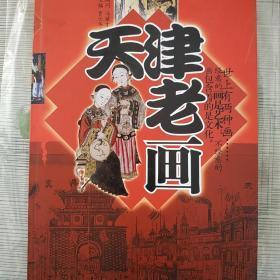 天津老画(冯骥才等多人签名)