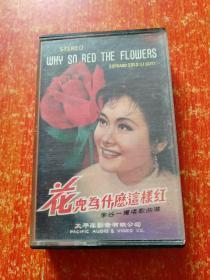 磁带:花儿为什么这样红——李谷一独唱歌曲选