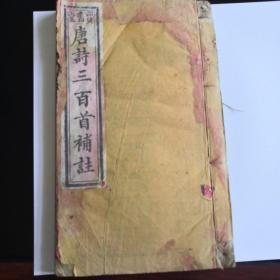 唐诗三百首补注(存首册,卷一至卷四)最早版本
