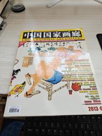 中国国家画廊2013 6
