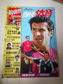 当代体育2000年7月【封面人物:菲戈&米洛舍维奇&劳尔】