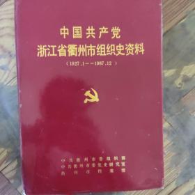 中国共产党浙江省衢州市组织史资料1927.1-1987.12