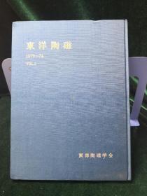 东洋陶瓷 创刊号1973.74 Vol.1 1985.86Vol.15.16两本 日本期刊 东洋陶瓷学会编