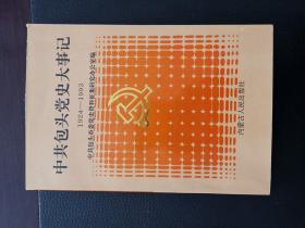 中共包头党史大事记1924-1993
