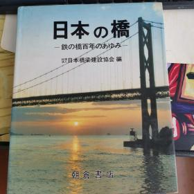 【日文原版】日本の桥—铁桥百年