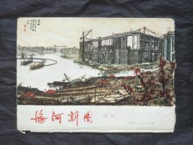 文革时期宣传画,毛主席题:一定要根治海河《海河新图》 1973年一版一印 16开 活页装  一套32张全