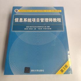 信息系统项目管理师教程(第3版)(全国计算机技术与软件专业技术资格(水平)考试指定用书)