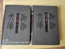 刘坤一奏疏(一、二)(太平天国特色书店)