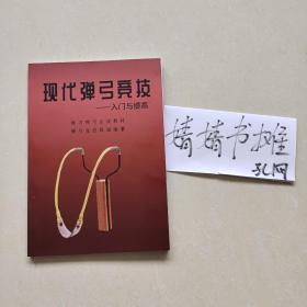 现代弹弓竞技_入门与提高(原版书籍,习练弹弓技术入门必读教材)品相好!适合收藏练习。