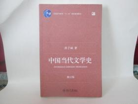 中国当代文学史【修订版】
