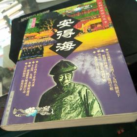 中国历代宦官丛书安得海