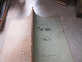 现代化军种兵种常识丛书:空军    库2