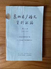 东北区广播史资料汇编(第二辑)