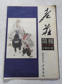 創刊號 老莊簡報(2010年第1期 總第001期)