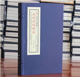 地理玄珠精选 子部珍本备要 九州出版社 一函4册 夏世隆古本风水学影印 宣纸线装