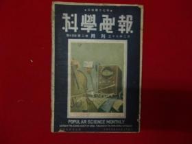 1949年《科學電報》第15卷第2期