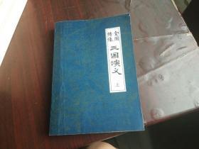 全图绣像 三国演义 上册