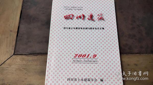 四川建筑 四川省土木建筑學會第26屆年會 論文集