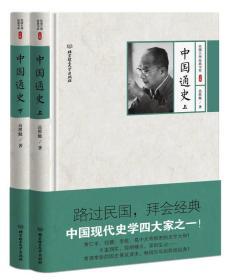 中国通史(套装共2册)