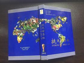 硬币册 2002年挺进世界杯【16国硬币】