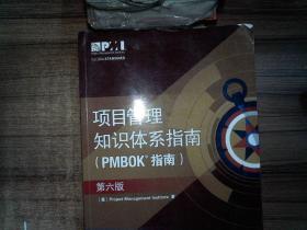 项目管里知识体系指南(PMBOK指南)(第六版) 有划线