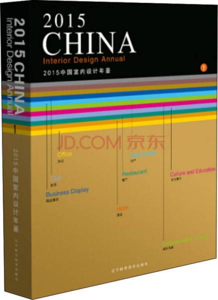 2015中国室内设计年鉴(套装全2册)