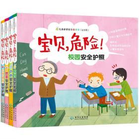 宝贝,危险!儿童必读安全故事书(注音版 套装全4册)