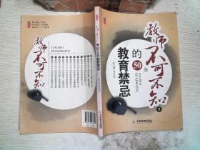 桃李书系:教师不可不知的50条教育禁忌