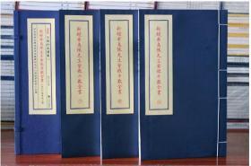 新锓希夷陈先生紫微斗数全书 宣纸线装古籍1函3册全 九州出版社